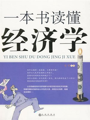 cover image of 一本书读懂经济学 (One Book to Know Economics )