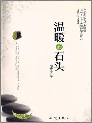 cover image of 温暖的石头(Warm Stones)