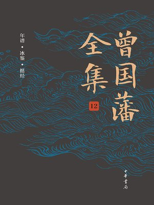 cover image of 曾国藩全集12