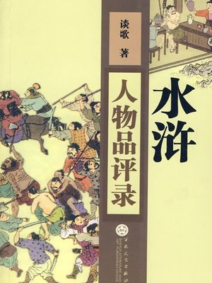 """cover image of 水浒人物品评录(Essays on the """"Water Margin"""" Characters )"""