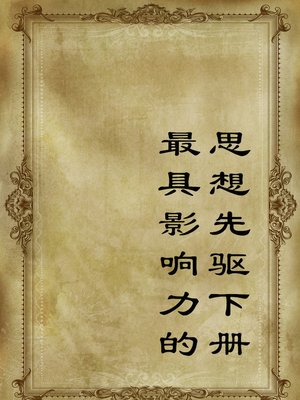 cover image of 最具影响力的思想先驱下册 (The Most Influential Preeminent Thinker Volume II)