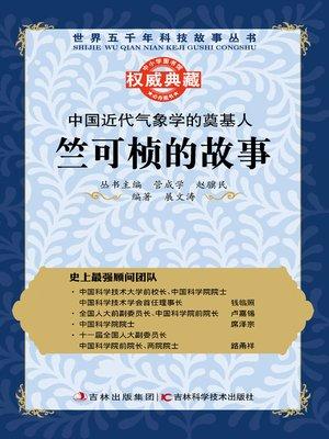 cover image of 中国近代气象学的奠基人