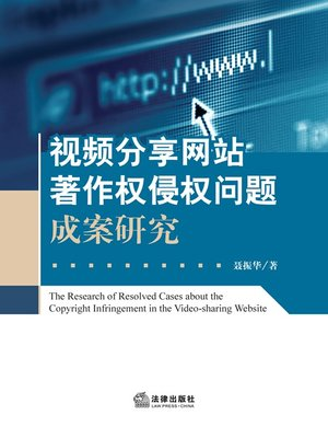 cover image of 视频分享网站著作权侵权问题成案研究(Research of Resolved Cases about the Copyright Infringement in the Video-sharing Website)