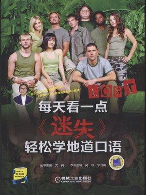 cover image of 每天看一点《迷失》轻松学地道口语