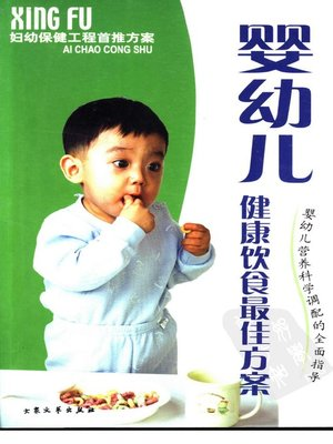 cover image of 妇幼保健工程首推方案系列:婴幼儿健康饮食最佳方案 (Preferred Program Series for Maternal and Child Healthcare Engineering: Best Solution for Health Diet for Infants and Children)