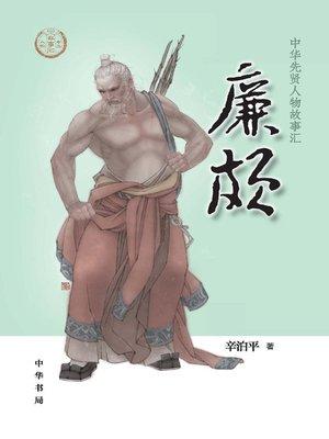 cover image of 廉颇--中华先贤人物故事汇