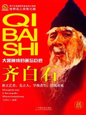 cover image of 齐白石 (Qi Baishi)