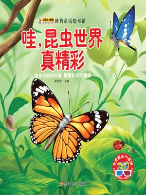 cover image of 哇昆虫世界真精彩