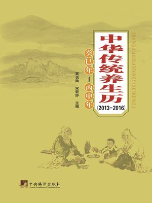 cover image of 中华传统养生历(2013-2016)(Calendar for Chinese Traditional Regimen (2013-2016))