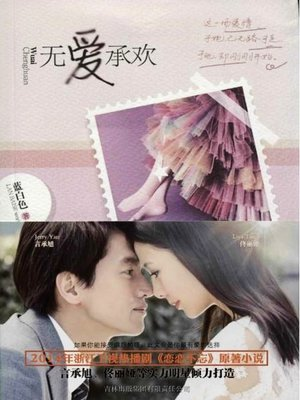 cover image of 无爱承欢 (Make Love without Affection)