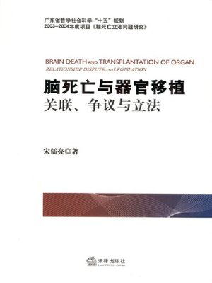 cover image of 脑死亡与器官移植:关联、争议与立法(Brain Death and Organ Transplantation: Relevance, Dispute and Legislation)