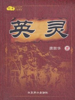 cover image of 英灵(The Spirit of Martyrs)