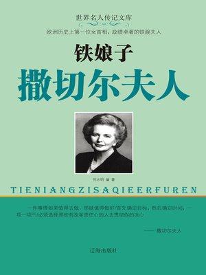 cover image of 铁娘子撒切尔夫人