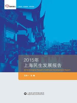 cover image of 2015年上海民生发展报告