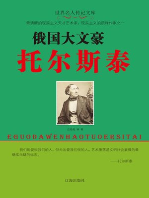 cover image of 俄国大文豪托尔斯泰