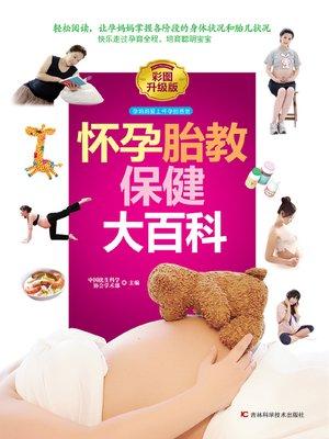 cover image of 怀孕胎教保健大百科