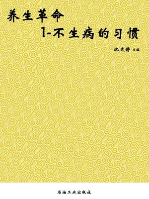 cover image of 养生革命.1,不生病的习惯 (Healthcare Revolution.1, Habits to Avoid being sick)