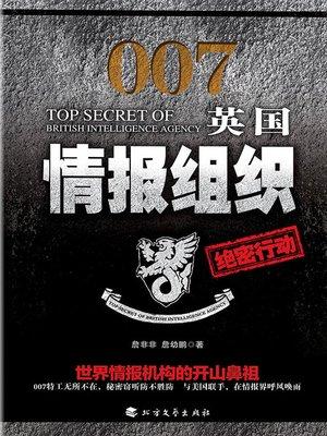 cover image of 英国情报组织绝密行动