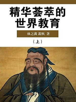 cover image of 精华荟萃的世界教育(上册)