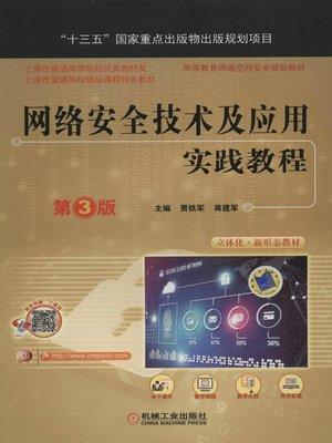 cover image of 网络安全技术及应用实践教程