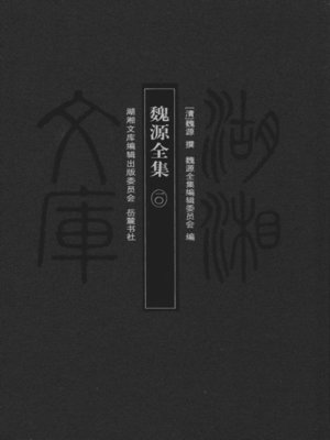cover image of 魏源全集一〇 (Complete Works of Wei Yuan X)
