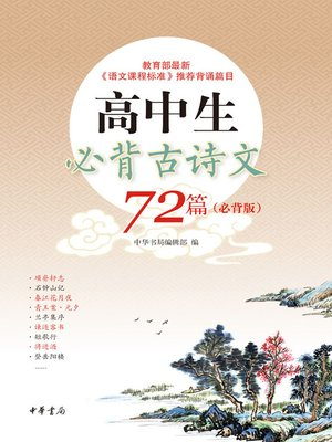 cover image of 高中生必背古诗文72篇(必背版)