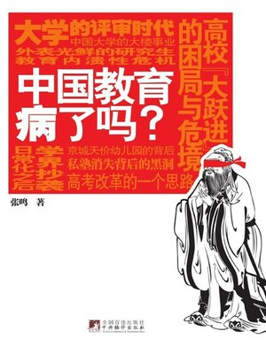 cover image of 中国教育病了吗 (Is Chinese Education Sick?)