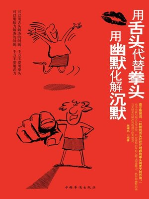 cover image of 用舌头代替拳头,用幽默化解沉默 (Use Your Tongue Instead of Fist and Break the Silence with Humor)
