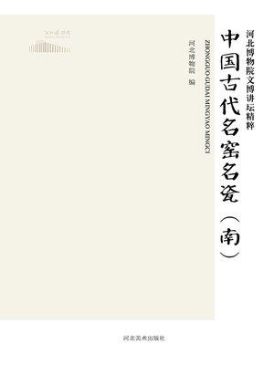 cover image of 轻松学画200例.交通工具、鸟类、武器