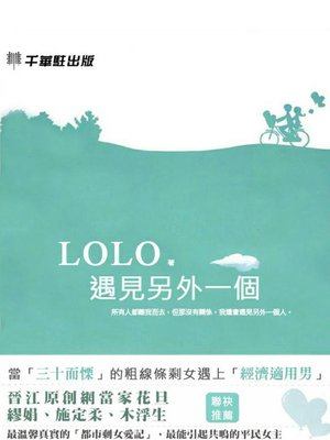 cover image of 遇見另外一個