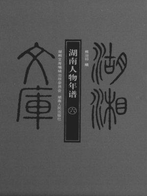 cover image of 湖南人物年谱(六)