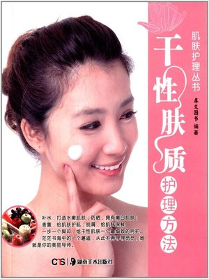 cover image of 干性肤质护理方法(Nursing Method for Dry Skin)