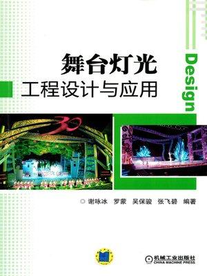 cover image of 舞台灯光工程设计与应用