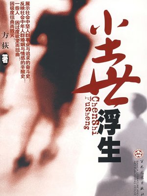cover image of 尘世浮生 ( Floating Life in the Mundane World)