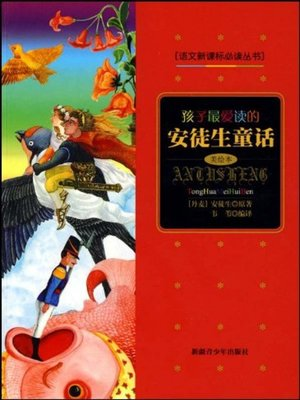 cover image of 孩子最爱读的安徒生童话 (Children's Favorite Fairy Tales of Andersen)