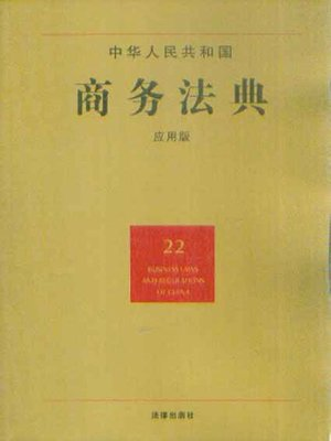 cover image of 中华人民共和国商务法典:应用版 (Business Laws and Regulations of the People's Republic of China: Application Version)