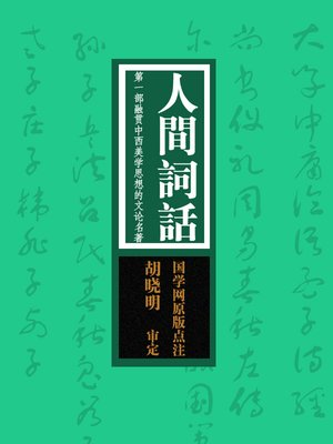 cover image of 国学备览-人间词话(A Comprehensive Collection of Traditional Chinese Classics)