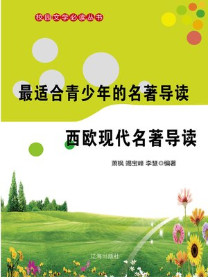 cover image of 最适合青少年的名著导读·西欧现代名著导读 (The Best Masterpiece Reading Guide for Teenagers﹒Western Europe Modern Masterwork Reading Guide)