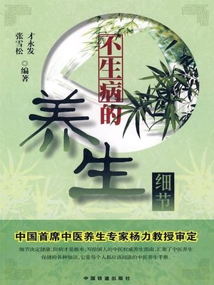 cover image of 不生病的养生细节(Details to Preserve Your Health )