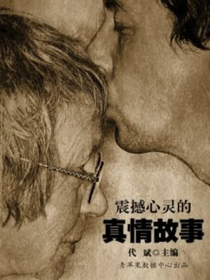 cover image of 震撼心灵的真情故事(Heartquake Stories of Real Emotion )