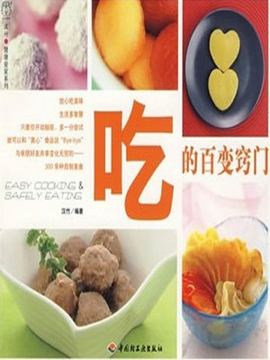 cover image of 吃的百变窍门(Tricks for Changeable Eating)