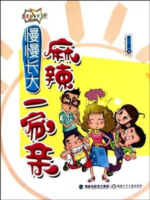 cover image of 麻辣一家亲(All in the Family (Ma La Yi Jia Qin))