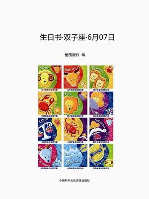 cover image of 生日书·双子座·6月07日 (A Book About Birthday · Gemini · June 7)