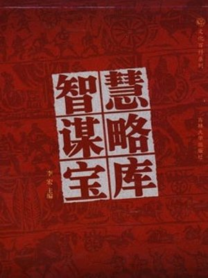 cover image of 智慧谋略宝库3 (Wisdom and Strategy Treasury 3)