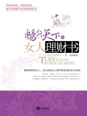 cover image of 畅行天下的女人理财书(The Best-selling Financial Management Book for Women )
