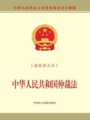 cover image of 中华人民共和国仲裁法(最新修正本)