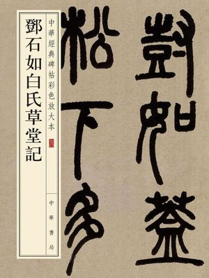 cover image of 邓石如白氏草堂记——中华经典碑帖彩色放大本