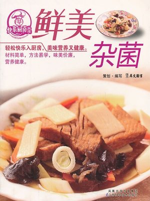 cover image of 鲜美杂菌(Delicious Mushroom )