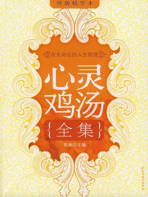 cover image of 心灵鸡汤全集·精华本 (Complete Works of Chicken Soup for the Soul·Select Edition)