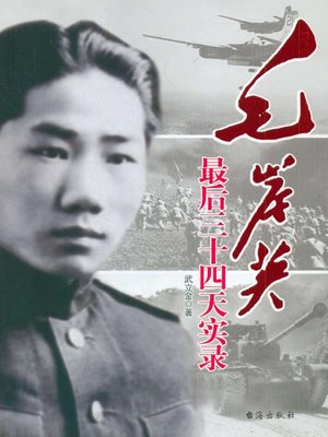 cover image of 毛岸英最后三十四天实录(Mao Anying Memoir in the Last 34 Days)